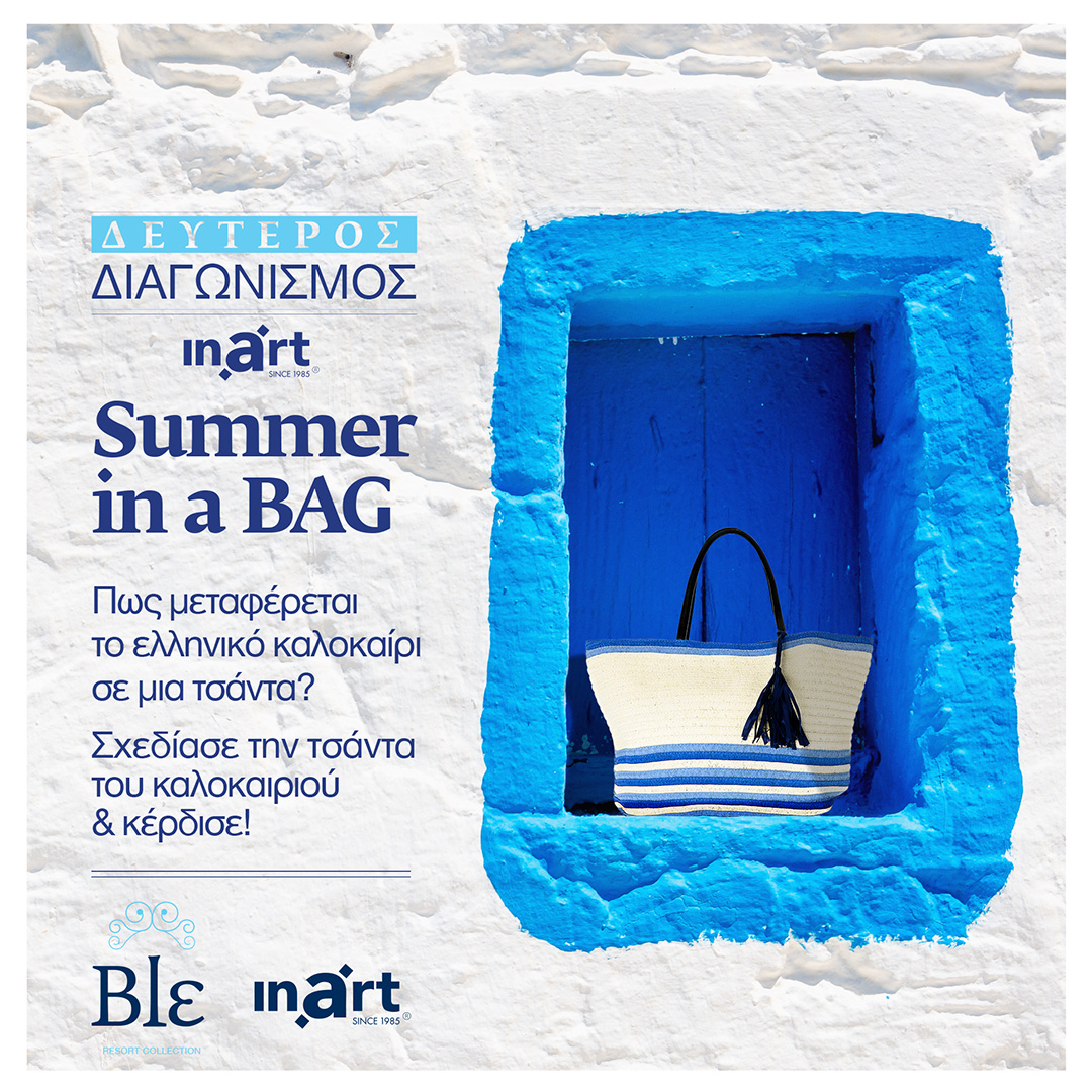 summer in a bag photo contest